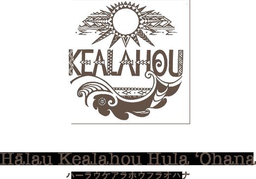 埼玉県鴻巣市のフラダンス教室 フラ オハナ[Hālau Kealahou Hula ʻOhana]